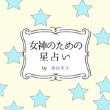 【PPssPP占い】4/9-4/22 女神のための星占い by ホロスコ