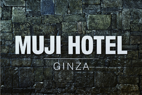 日本初、無印良品の思想を体現するホテル「MUJI HOTEL GINZA」が開業