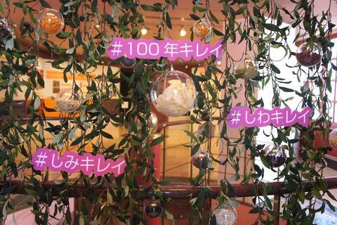 """新元号を迎える今、これからの""""キレイ""""を考えよう。ドモホルンリンクル「100年キレイミュージアム」体験リポート"""