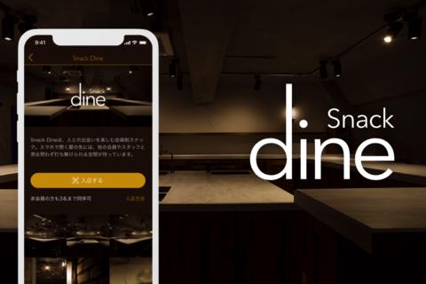 次世代型スナック「Snack Dine」が恵比寿にオープン