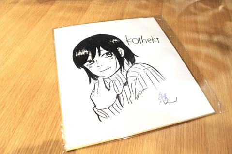 緒之さんサイン色紙