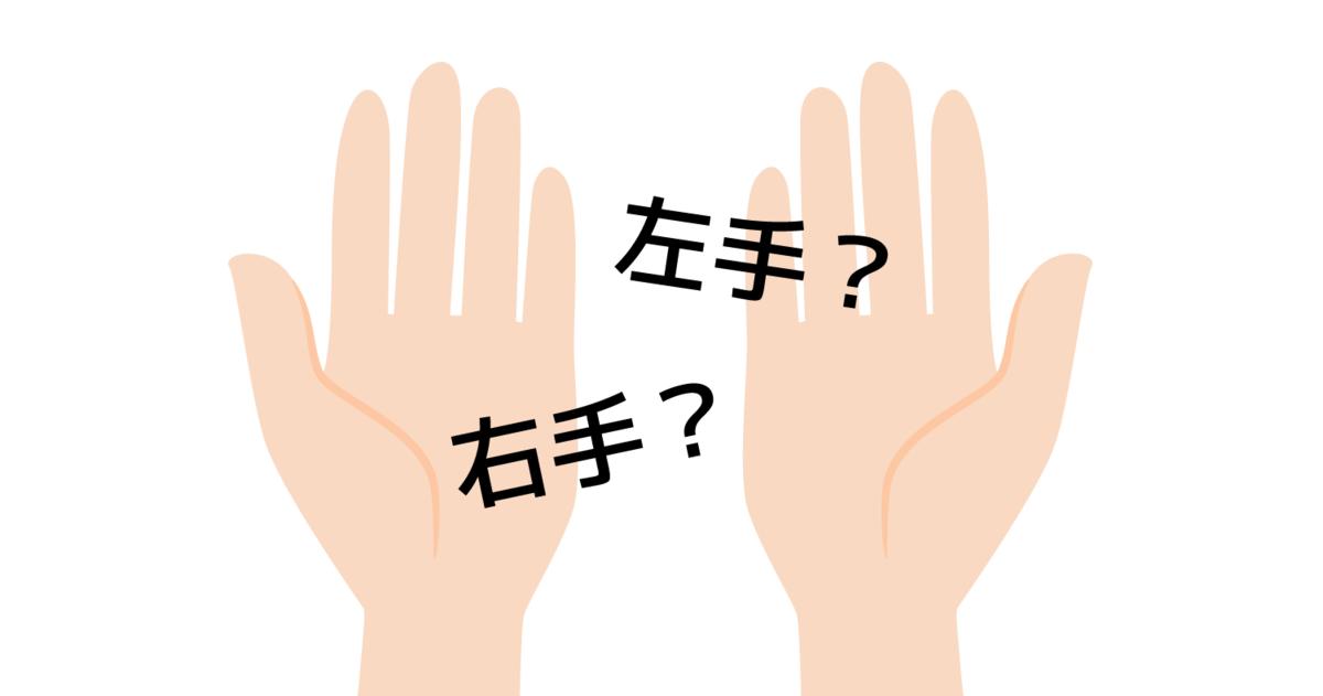 手相占いは左手、右手?どちらをみる?