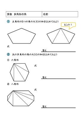 プリント 5年生 漢字 プリント : ドリルズ | 小学5年生 ・算数 の ...