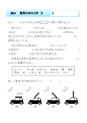 ... 無料学習プリント理科 電気の : 漢字 書き取り プリント 無料 : プリント