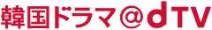 韓国ドラマの情報サイト韓国ドラマ@dTV