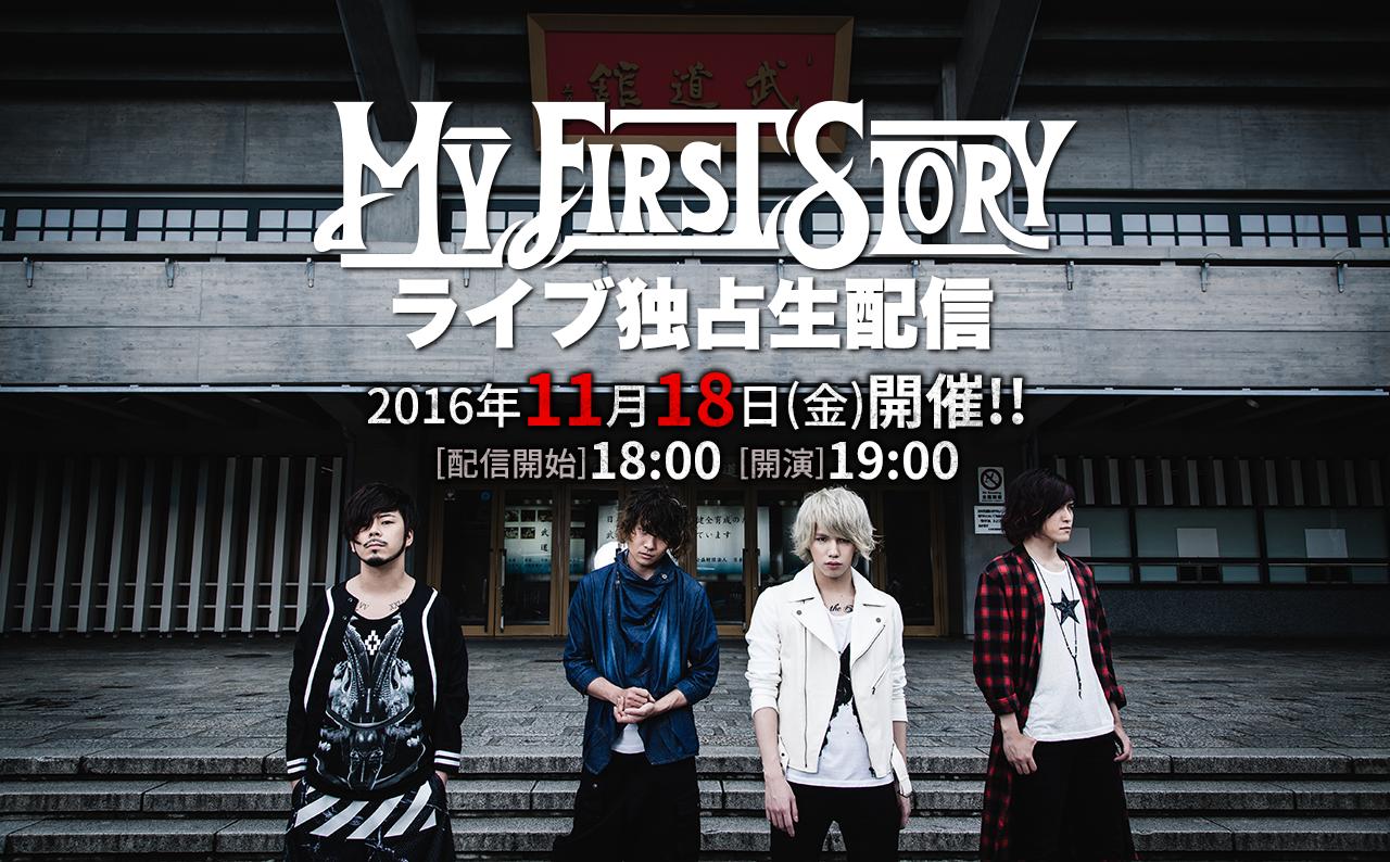 今最も勢いのあるロックバンド!MY FIRST STORY|「MY FIRST STORY ツアーファイナル公演を独占生配信!」の1枚目の画像