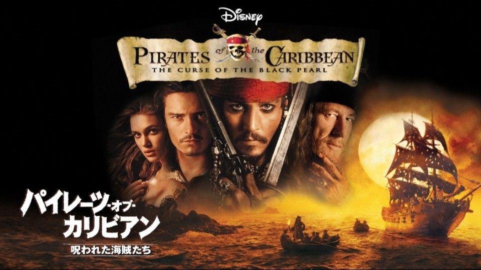 『パイレーツ・オブ・カリビアン/呪われた海賊たち』ってどんな作品?|「『パイレーツ・オブ・カリビアン/呪われた海賊たち』の感想レビュー」の1枚目の画像
