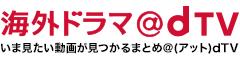 海外ドラマの情報サイト海外ドラマ@dTV