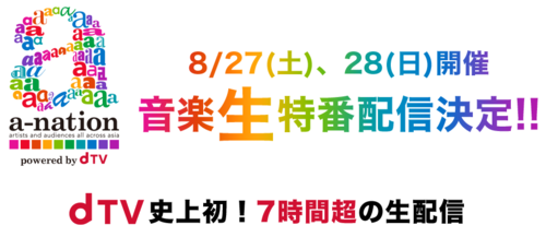 a-nation stadium fes.☆音楽生特番★8/27,28開催!!!