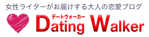 デートウォーカー - 大人の恋愛(パパ活・交際クラブ・デートクラブ・P活)メディア