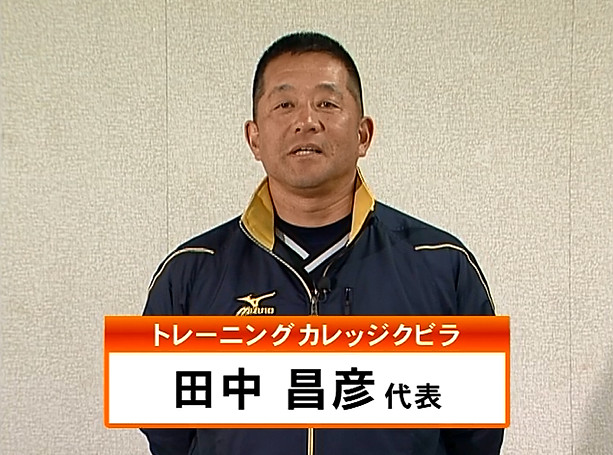 クリーチャートレーニング 田中昌彦 東洋大学 浦和学院高校 東洋大姫路高校