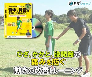 オスグッド防止 DVD