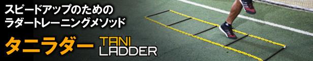 ラダートレーニング サッカー タニラダー