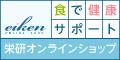 栄研オンラインショップ