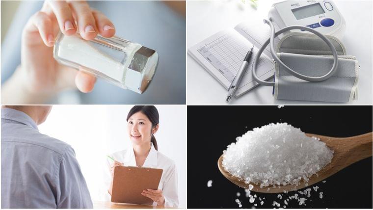 【第1回】栄養士必見!一歩先をいく減塩指導