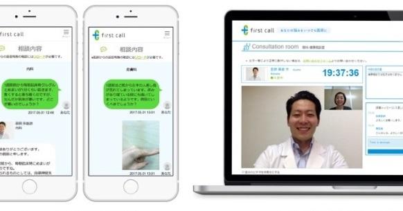 オンライン健康相談「first call」、NTTドコモのdヘルスケアと連携:健康:日経デジタルヘルス