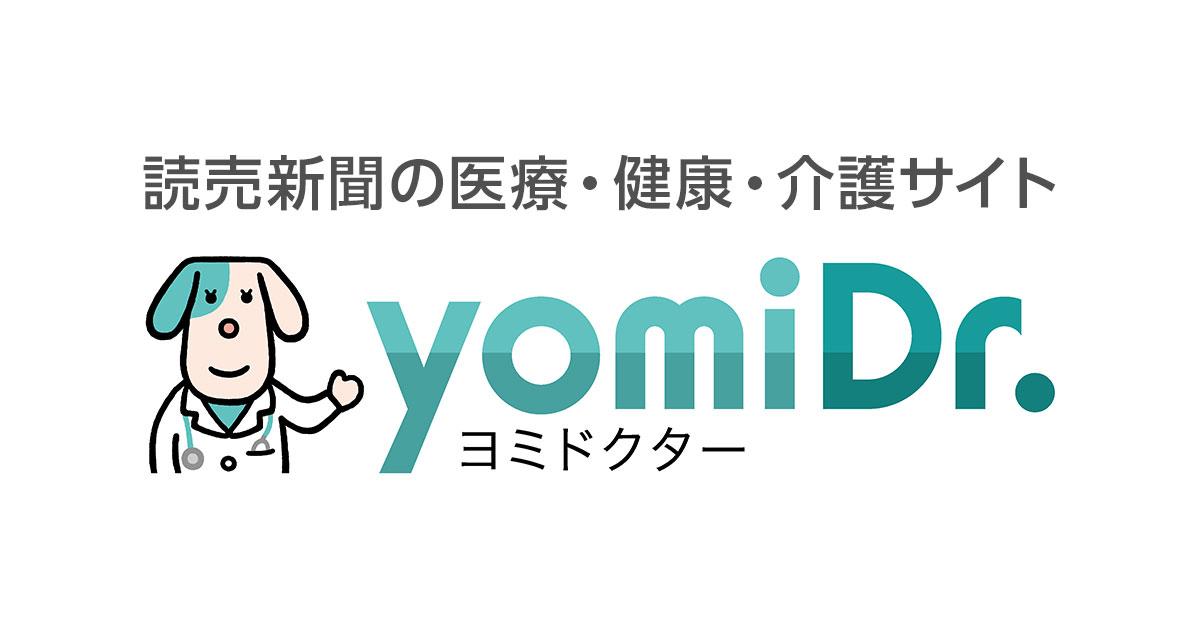 インフル接種、13歳以上は原則1回…ワクチン安定確保のため : yomiDr. / ヨミドクター(読売新聞)