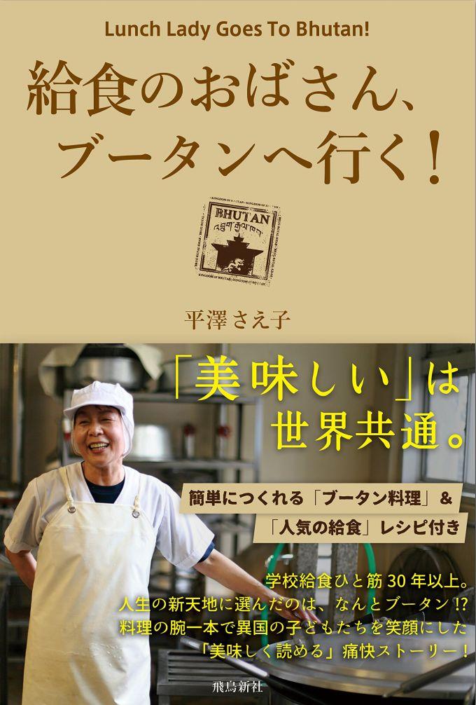 ブータンに日本の給食は届くのか? ベテラン「給食のおばさん」が新天地ブータンで子供たちとふれあった記録   ダ・ヴィンチニュース