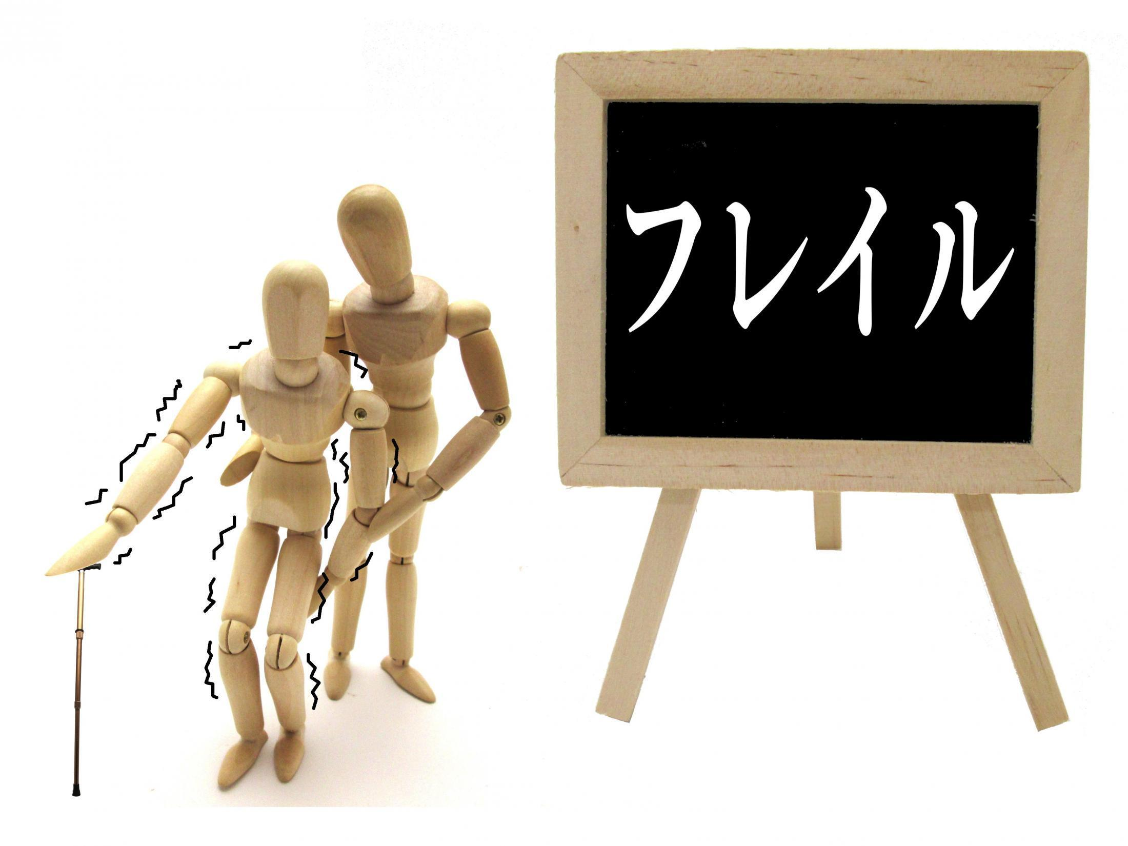 「フレイル」や「サルコペニア」は令和のビジネスパーソンが知っておきたいキーワード(日本食糧新聞) - Yahoo!ニュース