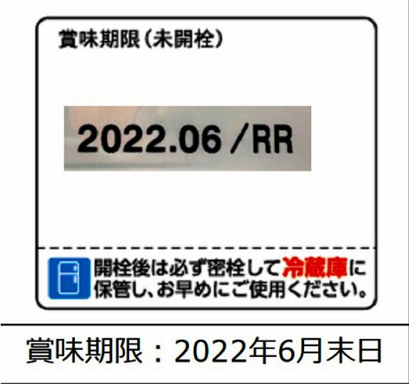 オタフクが賞味期限「年月」表示に それで何が変わる?:朝日新聞デジタル