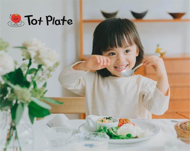 """日本の忙しい子育て世代の方々へ、罪悪感なく""""食事の準備""""を助ける。ヘルスケア企業が考案した幼児用冷凍パウチミール 「Tot Plate」(トットプレート)10月13日より販売受付開始!:時事ドットコム"""