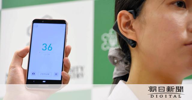 正確な咀嚼計、健康への気づき 新潟大とシャープが開発:朝日新聞デジタル