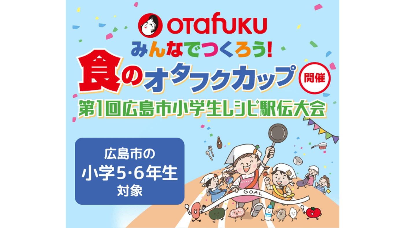 日本初!? 広島市の小学生対象レシピ駅伝大会を1~3月に初開催!「食のオタフクカップ」にSNDJも全面協力
