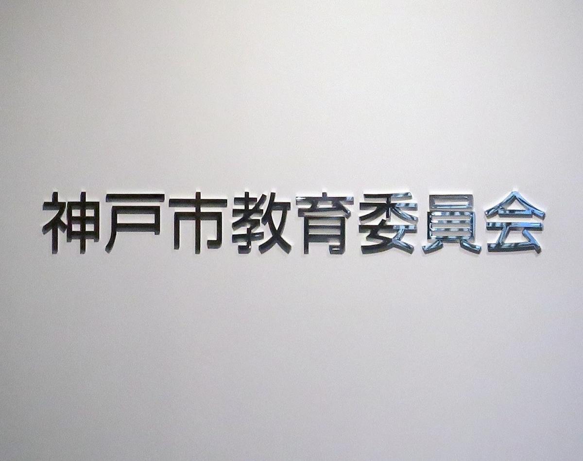 神戸市立中学校、全員給食に転換へ 数年後めど(神戸新聞NEXT) - Yahoo!ニュース