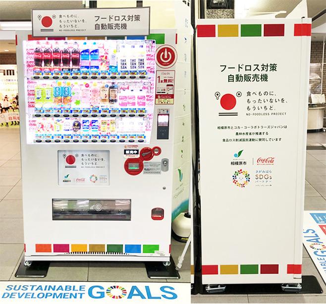 「フードロス対策自販機」で余剰在庫を安価販売、神奈川県相模原市役所に設置/コカ・コーラボトラーズジャパン|食品産業新聞社ニュースWEB