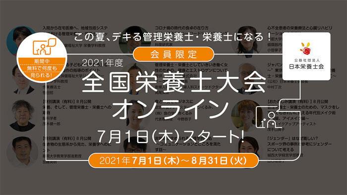 Japan Nutrition -ニッポンの元気、栄養のすごい!-日本栄養士会「2021年度 全国栄養士大会・オンライン」開催中!