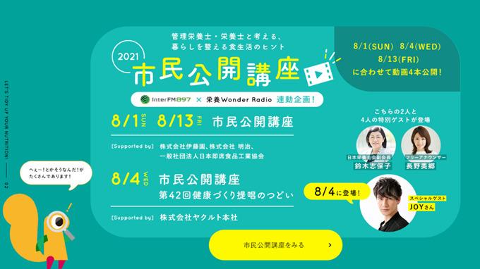 【8月4日は「栄養の日」・8月1日~7日は「栄養週間」】長引くコロナ禍で乱れがちな、食事・食生活を見直そう! ~ゲストと一緒に栄養を整える「市民公開講座」が、8月1日より順次公開~|公益社団法人 日本栄養士会のプレスリリース