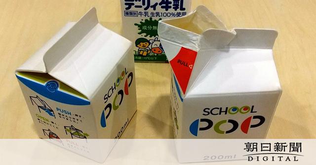 給食の牛乳、プラ製ストロー廃止へ 来年度から北九州市:朝日新聞デジタル