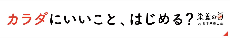 【厚生労働省】第32回管理栄養士国家試験の施行について   栄養業界ニュース   公益社団法人 日本栄養士会