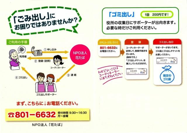 広がる「高齢者家庭のゴミ出し」支援~NPO法人「花たば」の活動と仕組み   日本老友新聞 [ro-yu.com]