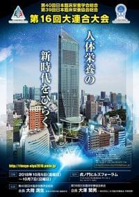 第40回日本臨床栄養協会総会・第39回日本臨床栄養協会総会にEatreatブースを出展しました