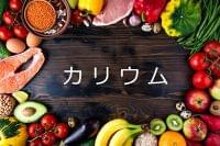 栄養素について知ろう⑤「カリウム」の働き