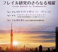 第5回日本サルコペニア・フレイル学会大会に参加して①