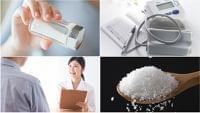 第1回 栄養士必見!一歩先をいく減塩指導