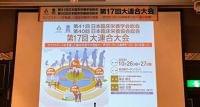 第41回日本臨床栄養学会総会 第40回日本臨床栄養協会組合 第17回大連合大会に参加して