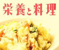 ポテトサラダが映し出す日本人のマヨネーズへの情熱 食の安全 JBpress