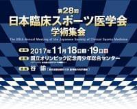 第28回日本臨床スポーツ医学会学術集会