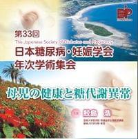 第33回 日本糖尿病・妊娠学会年次学術集会