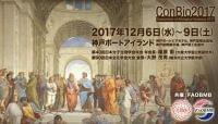 第90回日本生化学会大会 (2017年度生命科学系学会合同年次大会)