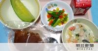 アジの開き→ちくわ メロン→半分 給食に食材高騰の波:朝日新聞デジタル