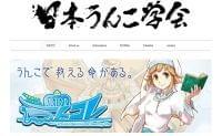日本うんこ学会に聞いた 「排便」報告ゲーム考案のなぜ?|日刊ゲンダイヘルスケア