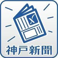 神戸新聞NEXT 東播 運動の合間に焼き菓子を 加古川のパン屋が「行動食」