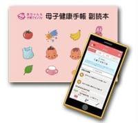 母子手帳の副読本 アプリ版のDLが10万件を突破 - 産経ニュース