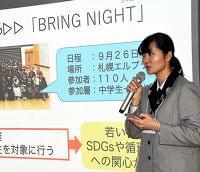 未来へのものさし)SDGsは心の栄養剤:朝日新聞デジタル