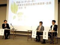 「微生物で賢い『食』を」 和食会議、京都で初のシンポ - 食品新聞社