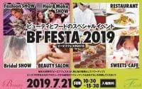 7/21(日)学生がプロデュースする『美』と『食』の総合イベント『BFフェスタ2019』を開催:時事ドットコム